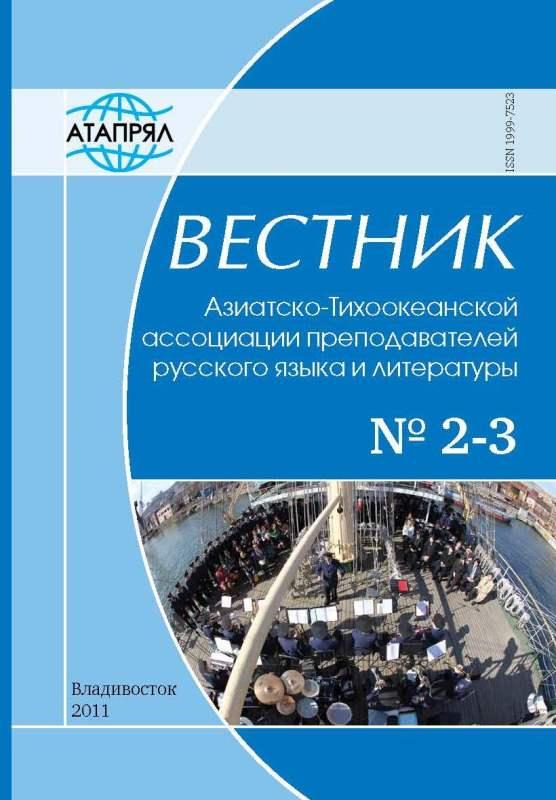 Vestnik_02-03